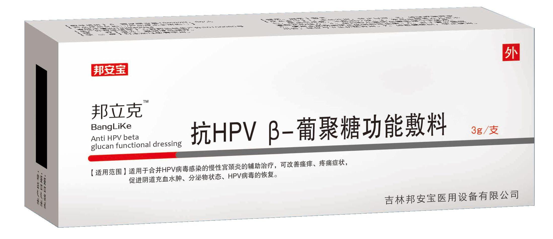 邦立克葡聚糖HPV凝胶效果图_副本.jpg